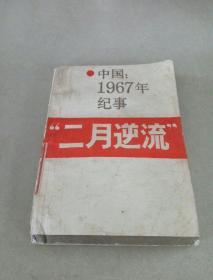 """中国:1967年""""二月逆流"""""""
