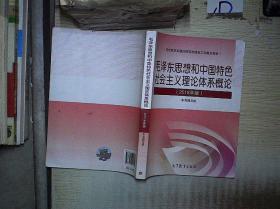 毛泽东思想和中国特色社会主义理论体系概论(2018版)*' 。、