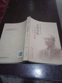 中国工程院院士传记:吴佑寿传