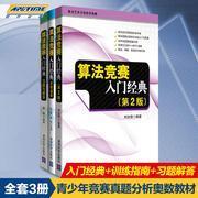 算法竞赛入门经典第二版/训练指南/习题与解答 全3本 刘汝佳 算法艺术与信息学竞赛经典之作 ACM/NOI竞赛辅导程序设计入门教材书籍     9787302356288