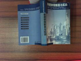 香港律师制度与实务——中外律师制度与实务丛书··