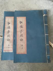 日文版《红楼梦图咏》二册全