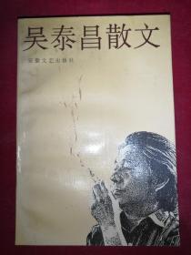 吴泰昌散文(有 吴泰昌 作者签名)