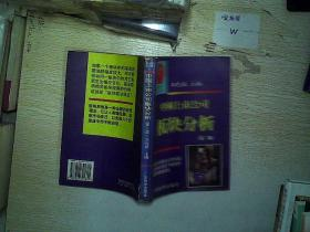 中国上市公司板块分析(第二版). .
