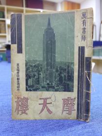 摩天楼(万有画库,1936年良友图书初版画册、道林纸精印,世界上最高建筑物图片,全—册)