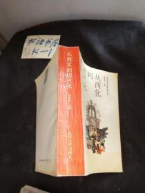 """从""""西化""""到现代化:五四以来有关中国的文化趋向和发展道路论争文选"""