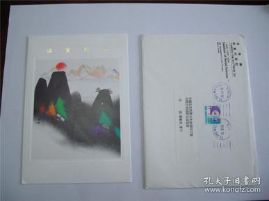 y0053 李滔上款,韩国社会科学院院长金俊烨 贺卡一枚, 附实寄封
