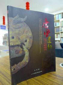 唐风遗韵 成都永陵博物馆出土文物图鉴—2013年一版一印16K 铜版彩印