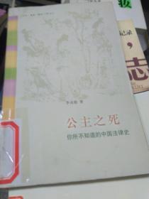 正版!公主之死:你所不知道的中国法律史9787108029126