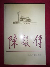 陈毅传  当代中国人物传记