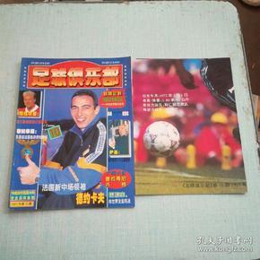 足球俱乐部 1997年第10期总第88期(有海报)