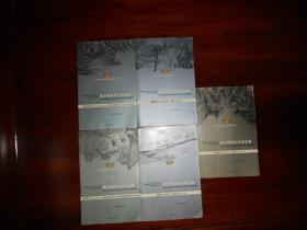 威尔斯科幻小说全集(2-6册,共5册合售,缺第1册)