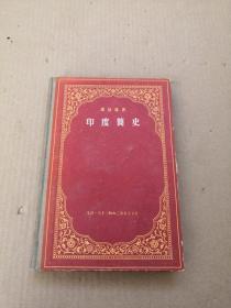 印度简史(1957年一版一印精装本)