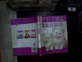 图说猫言猫语