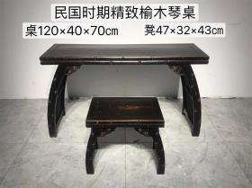 民国时期精致榆木琴桌一套,做工精致,包浆厚重,古朴典雅,保存完好,品相如图。