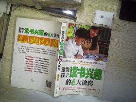 激发孩子读书兴趣的6大诀窍