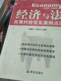 正版!经济与法:民事纠纷常见案例点评9787800803727