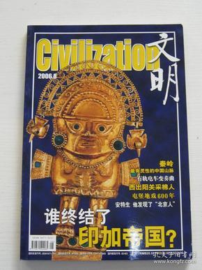 文明2006.8 谁终结了印加帝国