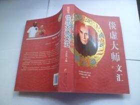 百年佛教高僧大德丛书:倓虚大师文汇