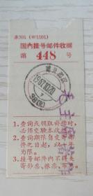 湖北武汉1967.10.20国内挂号邮件收据一枚(加盖 毛主席著作)