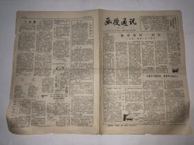 老报纸:函授通讯  第一期  共四版