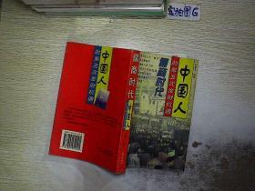 儒商时代 ——中国人的第五次发财机遇