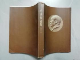 毛泽东选集第五卷 (大32开北京1印)