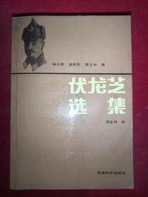伏龙芝选集(军事科学出版社1989年一版一印)
