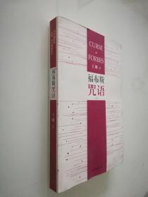 福布斯咒语(上)