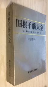 围棋手筋大全(上下册 复膜合订本)89年一版90年二印九五品