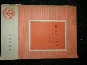 读《红日》,颂英雄——《红日》评论集(老版)a6-4