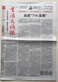 生活文摘报 2019年 3月22日 星期五 第23期 总第2453期 邮发代号:21-60
