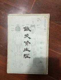 针灸资生经(1963年2印)缺封底