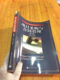 高等学校项目管理系列规划教材:项目采购与合同管理(第2版)