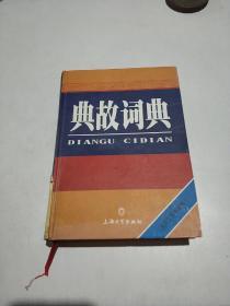 汉语工具书系列:典故词典(一版一印)