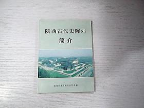 陕西古代史陈列简介