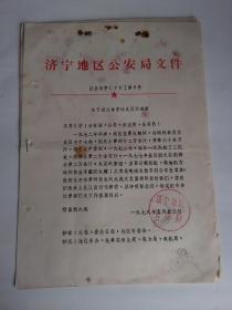 文史资料:(济宁地区)近几年麦场火灾的通报