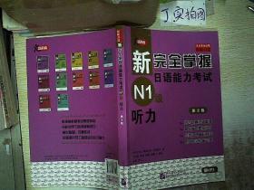 新完全掌握日语能力考试N1级听力(第2版)(附光盘)