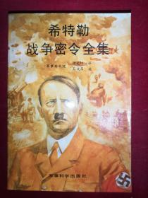 希特勒战争密令全集(1939-1945)1989年一版