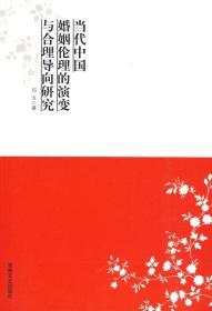 当代中国婚姻伦理的演变与合理导向研究
