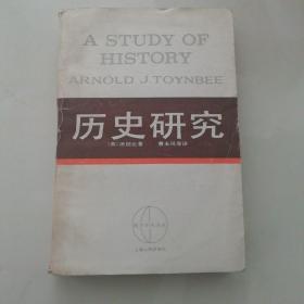 历史研究(下)