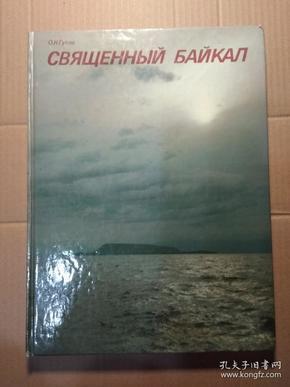 俄文原版:СВЯЩЕННЫЙ БАЙКАЛ
