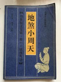 地煞小周天 /范克平整理注释 内蒙古人民出版社