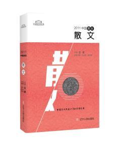 2011中国最佳散文