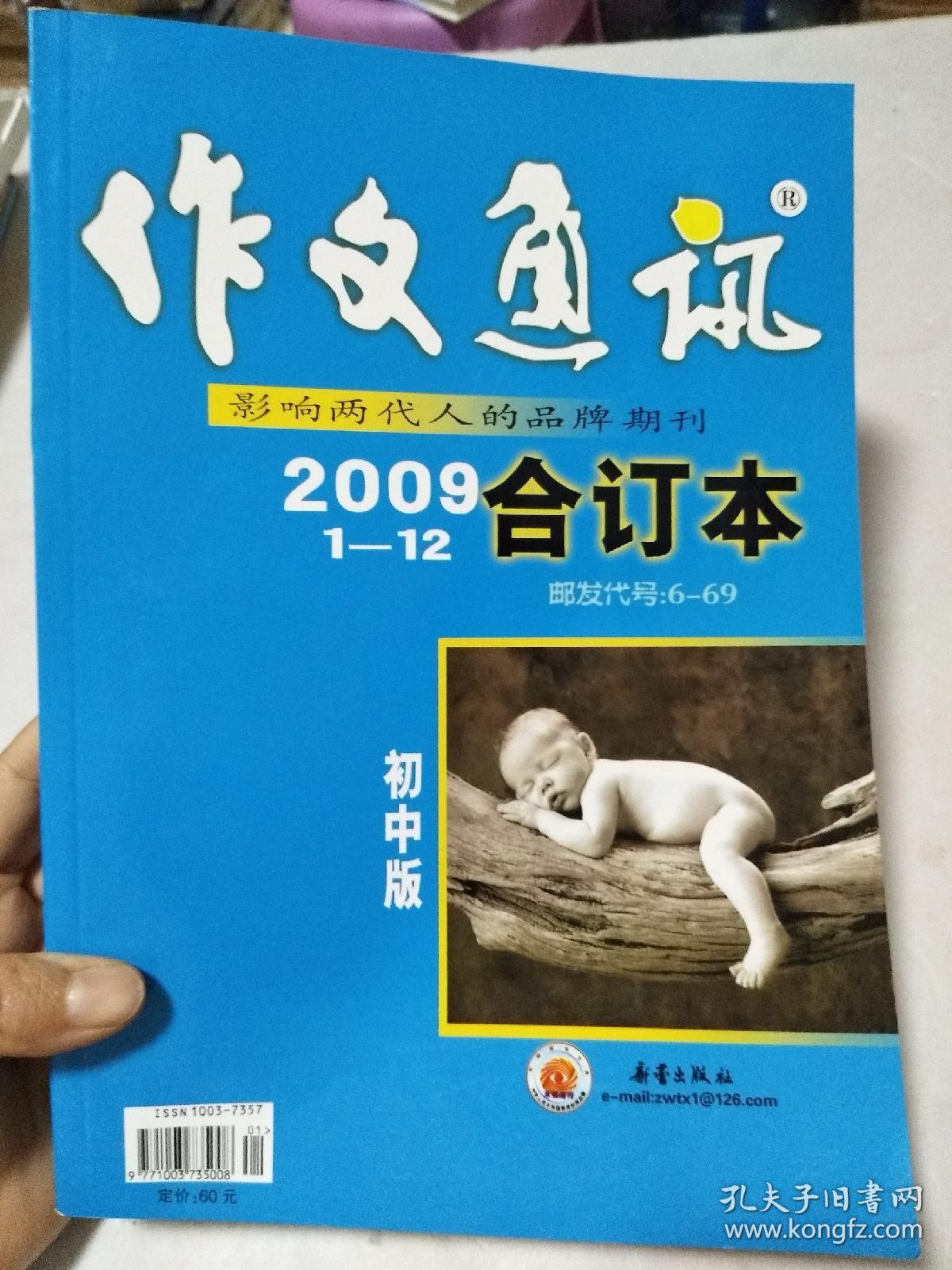 通讯寓意2009合订本1-12初中版(v通讯两代人的设计图片及作文初中班徽图片