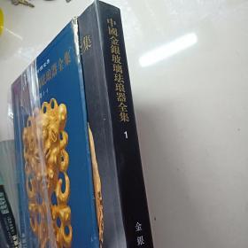 中国金银玻璃珐琅器全集 第1卷 金银器(一)(没阅读过) 详见图