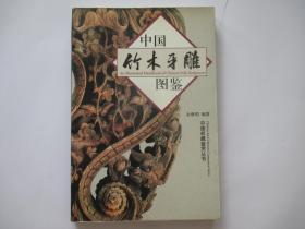 中国竹木牙雕图鉴
