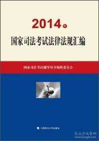 2014年 国家司法考试辅导用书(全三册)合售