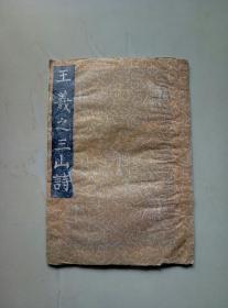 八十年代手工拓制碑林刻帖《王羲之三山诗帖》