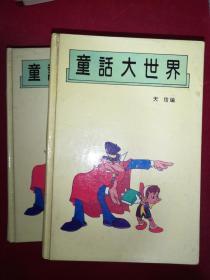 童话大世界《上下册32开精装》